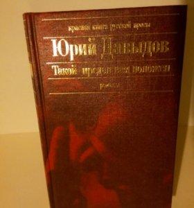 Юрий Давыдов роман