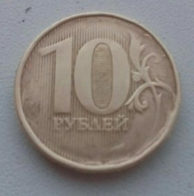 10 рублей без года ММД