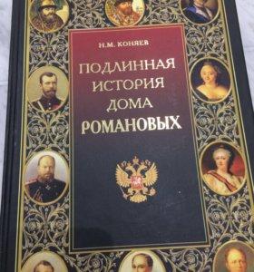 Разные книги по истории и религии