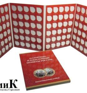 Альбом для биметаллических 10 рублевых монет