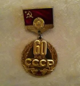 Значок, СССР