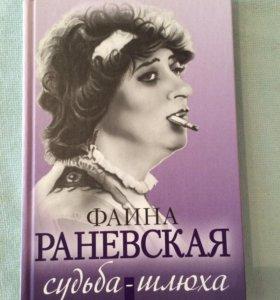 """""""Фаина Раневская"""" Щеглов Д. А."""