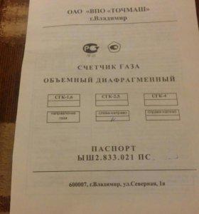 Счетчик газовый СГК-2.5