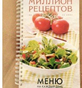Новая кулинарная книга глянцевая