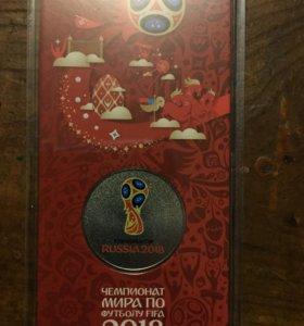 Монета Посвящённая чм по футболу 2018 цвет