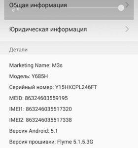 Телефон Meizu новый