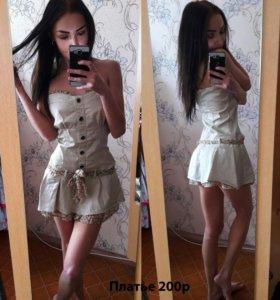 Летнее платье и Юбка колокольчик