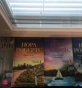 Книги Нора Робертс