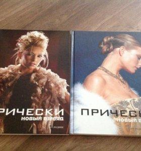 Книги(2 части)
