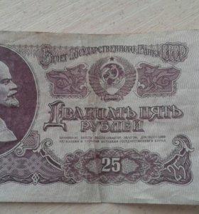 Бумажные 25 рублей 1961 года