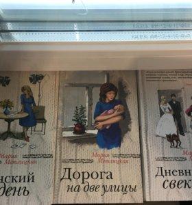Книги Марии Метлицкой