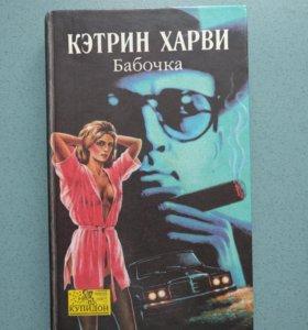 """Кэтрин Харви - """"Бабочка"""""""
