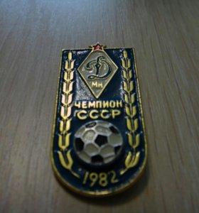 Значок Динамо
