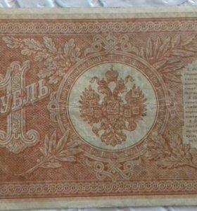 1 рубль Николая2