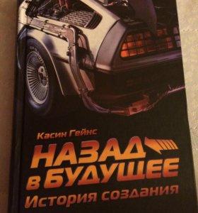 Книга Назад в будущее 2015