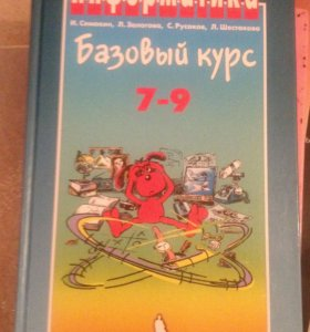 Информатика книги