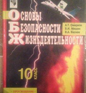 ОБЖ О.Б.Ж. Учебники книги