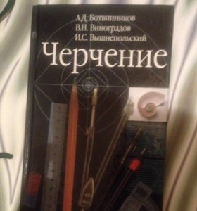 Черчение учебник