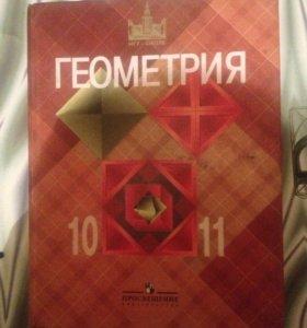 Геометрия Алгебра учебники книги