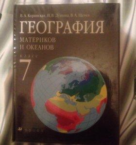 География Физика учебник