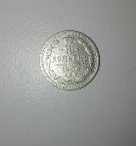 10 копеек серебро 1906года