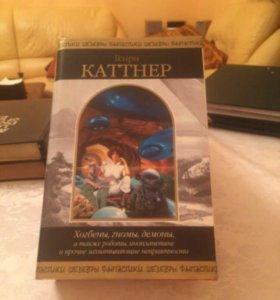 Генри Каттнер , шедевры Фантастики