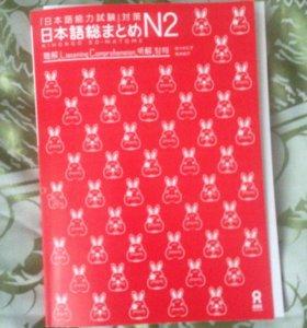 Учебник для подготовки к Норёку сикэн (2 уровень)