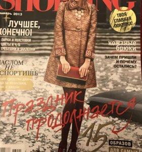 Cosmopolitan журнал