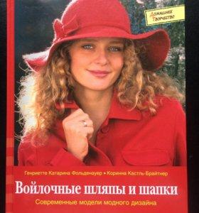 Книга войлочные шляпы и шапки