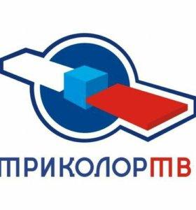 Мастер Tricolor TV