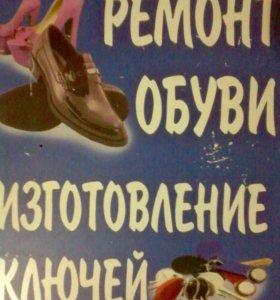Ремонт обуви,сумок,изготовление ключей