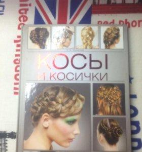 Книга плетение кос