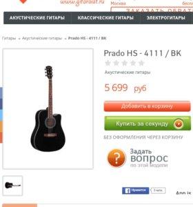 Prado-HS4111