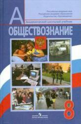 Новейший учебник по обществознанию