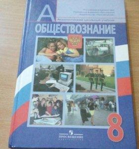 Супер учебник по обществознанию