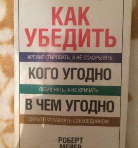 Психология Ларри Кинг
