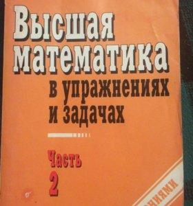 Книга ВЫСШАЯ МАТЕМАТИКА