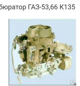 Карбюратор газ-53,66к135