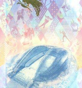 Сто рублей Сочи