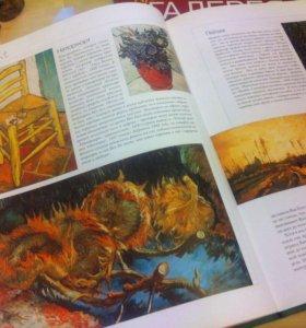 Книги о художниках