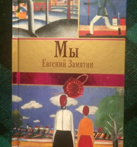 Книга МЫ ЕВГЕНИЙ ЗАМЯТИН