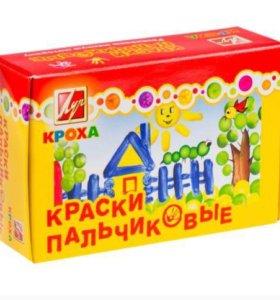 Краски пальчиковые 6 цветов (СРОЧНО)