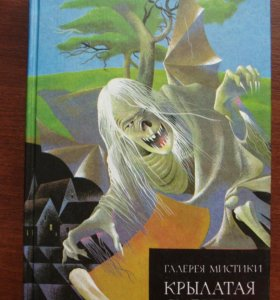 Книги ужасов