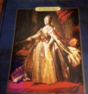 """Великие династии""""Королевский дом"""""""
