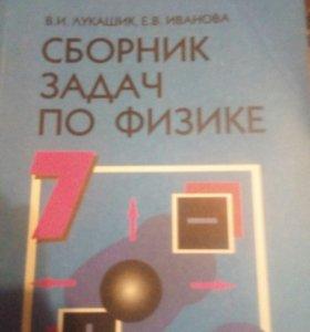 Сборник задач по физике: 7-9 класс