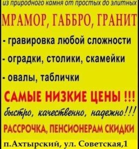 Памятники.гранит.мрамор