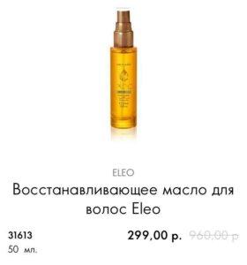 Восстанавливающие масло для волос Eleo