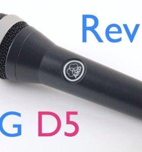 Микрофон AKG d5