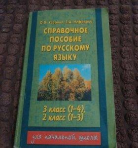 Справочное пособие по русскому языку