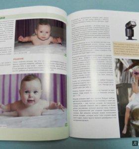 Книга начинающему фотографу